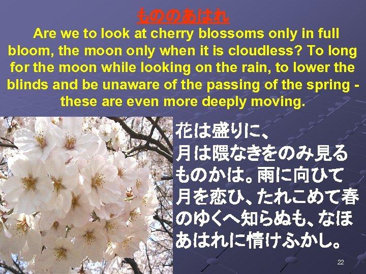 もののあはれ  Are we to look at cherry blossoms only in full bloom, the moon