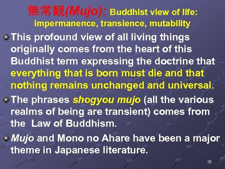無常観(Mujo): Buddhist view of life: impermanence, transience, mutability This profound view of all living
