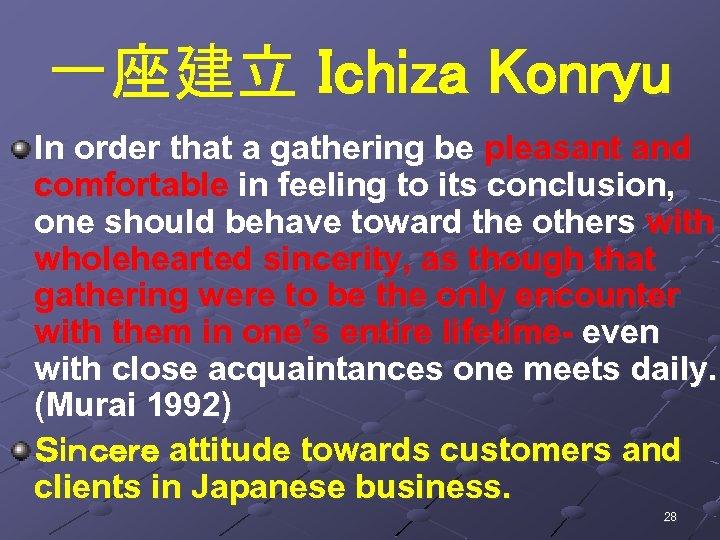 一座建立 Ichiza Konryu In order that a gathering be pleasant and comfortable in feeling