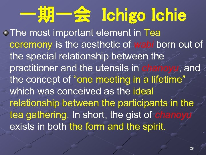 一期一会 Ichigo Ichie The most important element in Tea ceremony is the aesthetic of