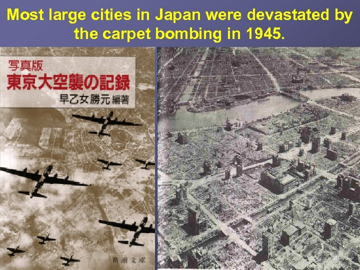 Most large cities in Japan were devastated by the carpet bombing in 1945. 31