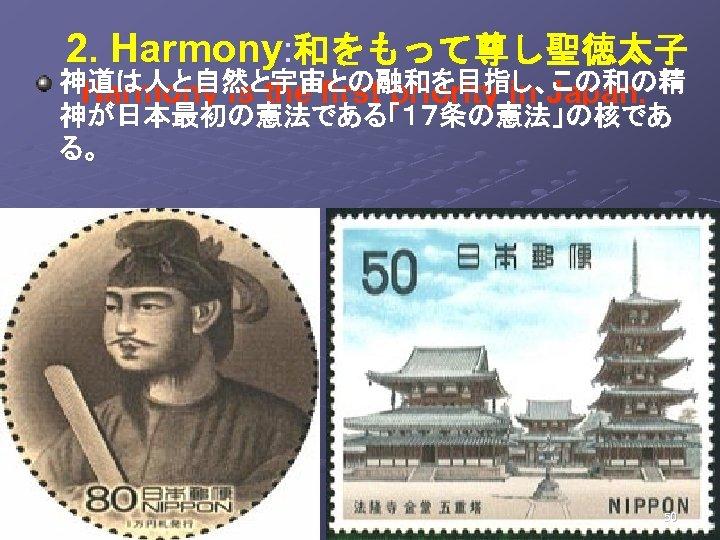 2. Harmony: 和をもって尊し聖徳太子 神道は人と自然と宇宙との融和を目指し、この和の精 Harmony is the first priority in Japan. 神が日本最初の憲法である「17条の憲法」の核であ る。 50
