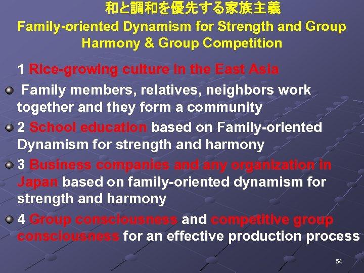 和と調和を優先する家族主義 Family-oriented Dynamism for Strength and Group Harmony & Group Competition 1 Rice-growing culture