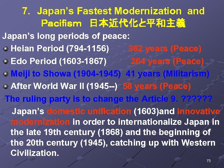 7.  Japan's Fastest Modernization and Pacifism 日本近代化と平和主義 Japan's long periods of peace: Heian Period