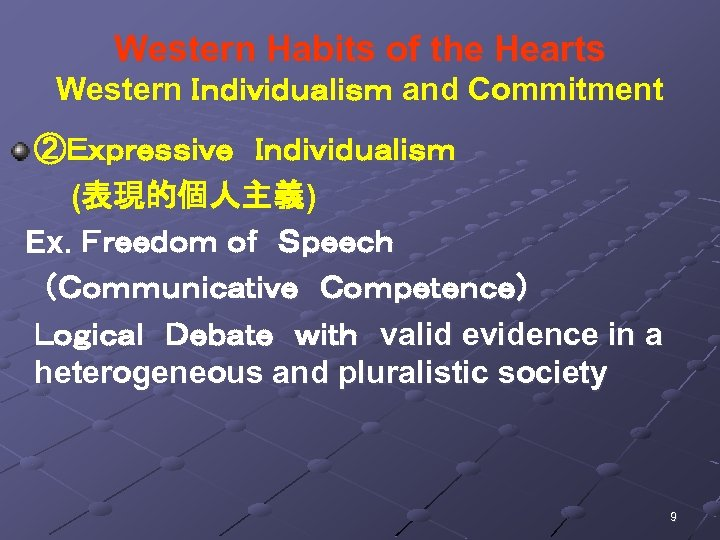Western Habits of the Hearts Western Individualism and Commitment ②Expressive Individualism    (表現的個人主義) Ex. Freedom of Speech