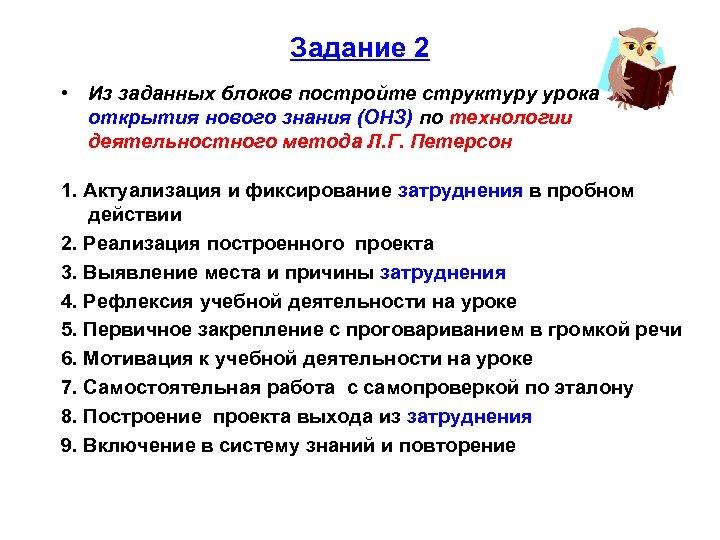 Задание 2 • Из заданных блоков постройте структуру урока открытия нового знания (ОНЗ) по