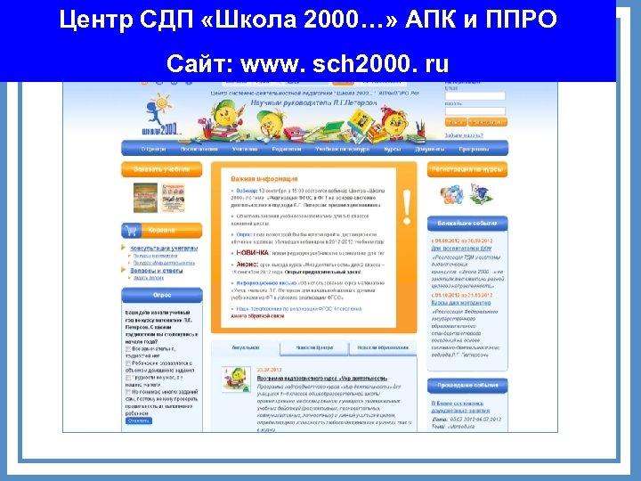 Центр СДП «Школа 2000…» АПК и ППРО Сайт: www. sch 2000. ru