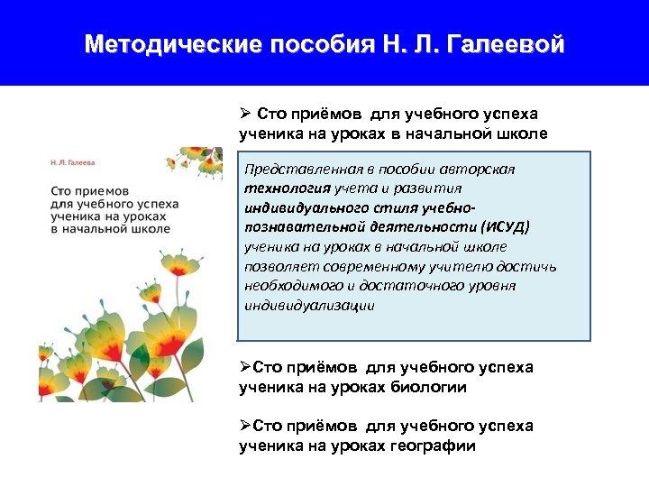Методические пособия Н. Л. Галеевой Ø Сто приёмов для учебного успеха ученика на уроках