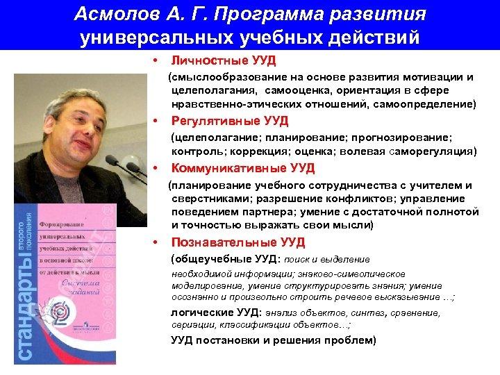 Асмолов А. Г. Программа развития универсальных учебных действий • Личностные УУД (смыслообразование на основе