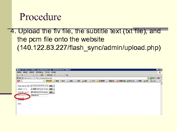 Procedure 4. Upload the flv file, the subtitle text (txt file), and the pcm