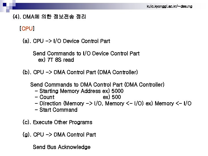kuic. kyonggi. ac. kr/~dssung (4). DMA에 의한 정보전송 정리 [CPU] (a). CPU -> I/O