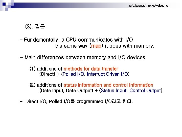 kuic. kyonggi. ac. kr/~dssung (3). 결론 - Fundamentally, a CPU communicates with I/O the