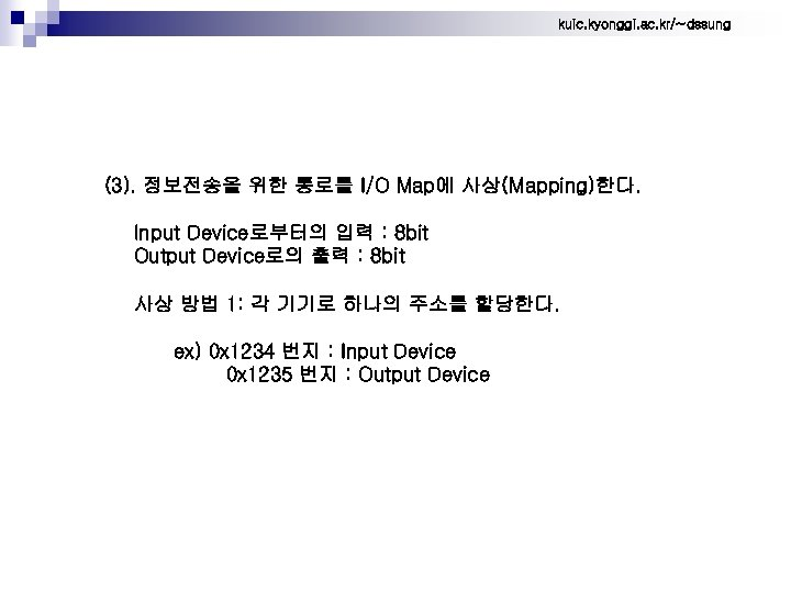 kuic. kyonggi. ac. kr/~dssung (3). 정보전송을 위한 통로를 I/O Map에 사상(Mapping)한다. Input Device로부터의 입력