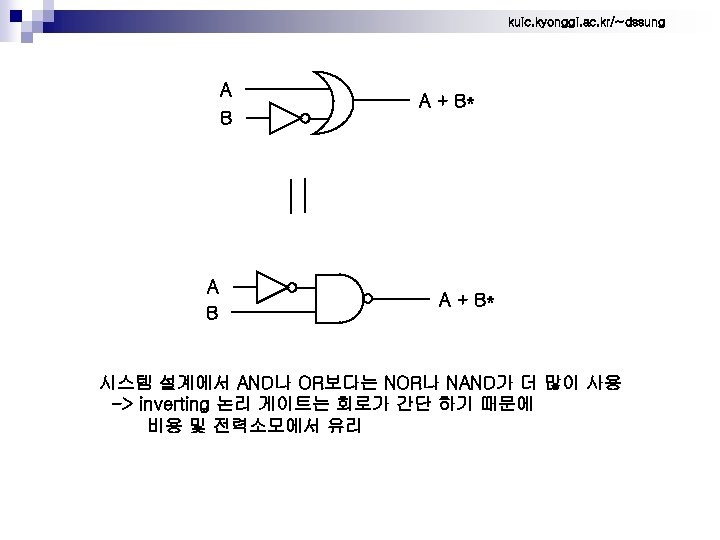 kuic. kyonggi. ac. kr/~dssung A B A + B* 시스템 설계에서 AND나 OR보다는 NOR나
