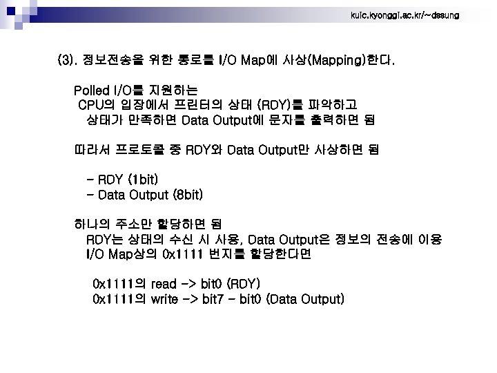 kuic. kyonggi. ac. kr/~dssung (3). 정보전송을 위한 통로를 I/O Map에 사상(Mapping)한다. Polled I/O를 지원하는