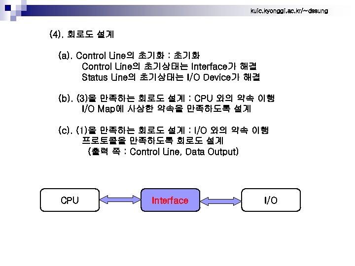 kuic. kyonggi. ac. kr/~dssung (4). 회로도 설계 (a). Control Line의 초기화 : 초기화 Control