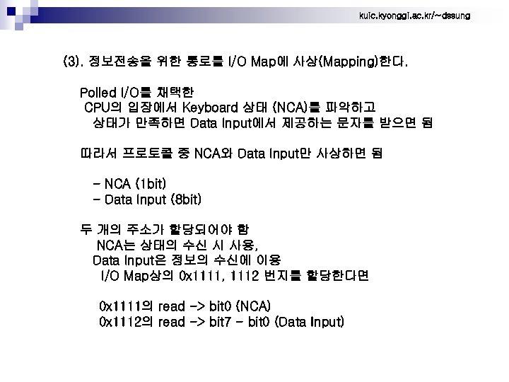 kuic. kyonggi. ac. kr/~dssung (3). 정보전송을 위한 통로를 I/O Map에 사상(Mapping)한다. Polled I/O를 채택한