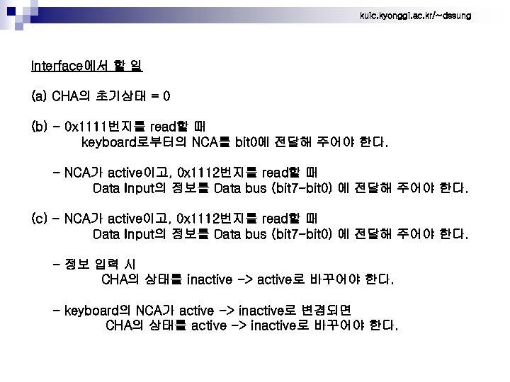 kuic. kyonggi. ac. kr/~dssung Interface에서 할 일 (a) CHA의 초기상태 = 0 (b) -