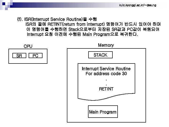 kuic. kyonggi. ac. kr/~dssung (f). ISR(Interrupt Service Routine)을 수행 ISR의 끝에 RETINT(return from interrupt)