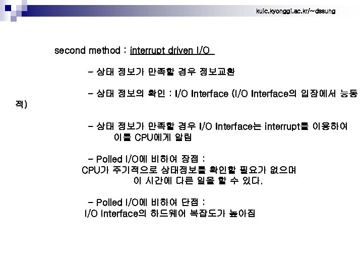 kuic. kyonggi. ac. kr/~dssung second method : interrupt driven I/O - 상태 정보가 만족할