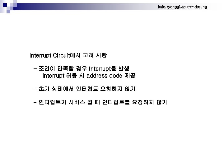 kuic. kyonggi. ac. kr/~dssung Interrupt Circuit에서 고려 사항 - 조건이 만족할 경우 Interrupt를 발생