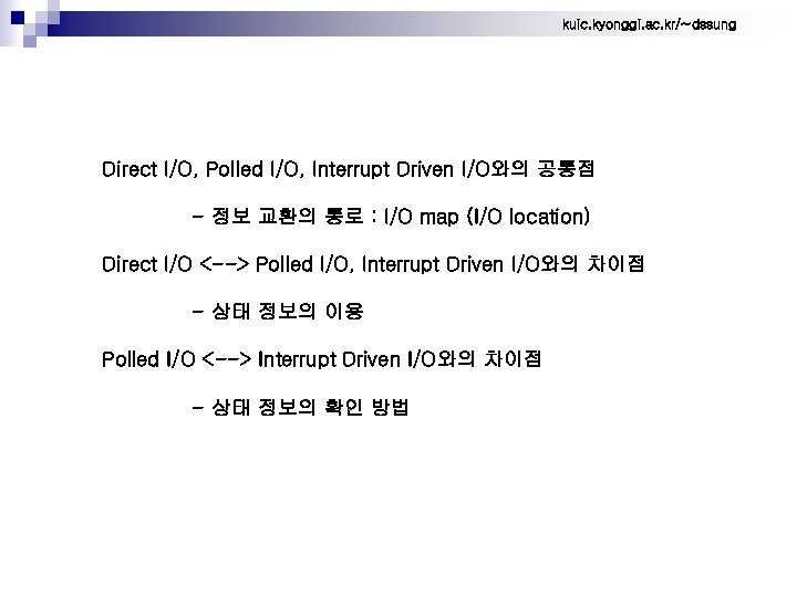 kuic. kyonggi. ac. kr/~dssung Direct I/O, Polled I/O, Interrupt Driven I/O와의 공통점 - 정보