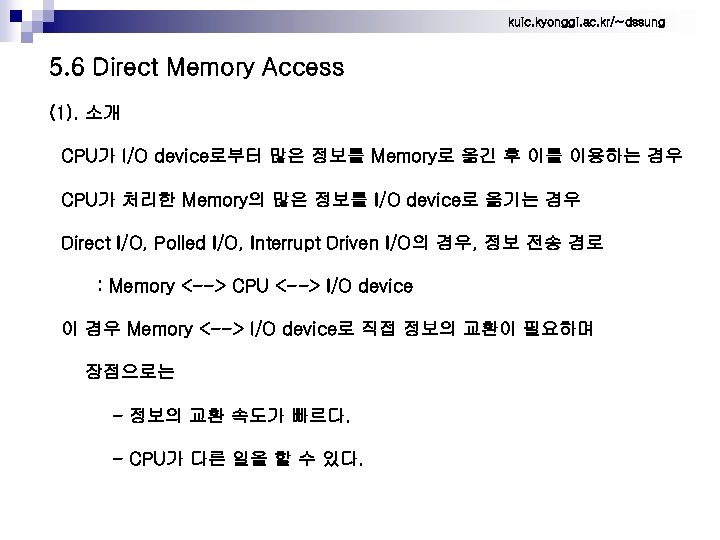 kuic. kyonggi. ac. kr/~dssung 5. 6 Direct Memory Access (1). 소개 CPU가 I/O device로부터