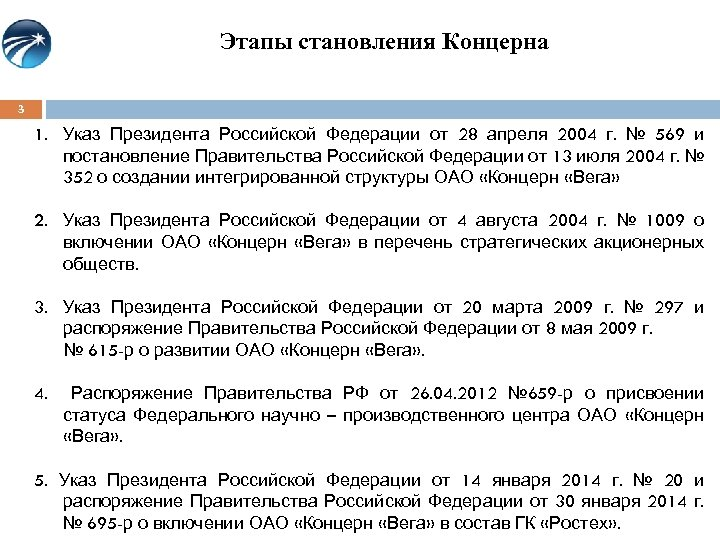 Этапы становления Концерна 3 1. Указ Президента Российской Федерации от 28 апреля 2004 г.