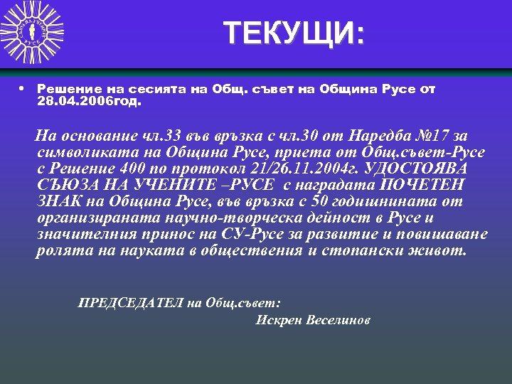 ТЕКУЩИ: • Решение на сесията на Общ. съвет на Община Русе от 28. 04.