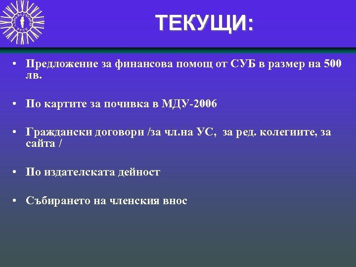 ТЕКУЩИ: • Предложение за финансова помощ от СУБ в размер на 500 лв. •