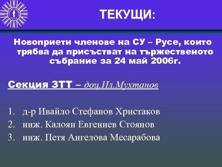 ТЕКУЩИ: Новоприети членове на СУ – Русе, които трябва да присъстват на тържественото събрание