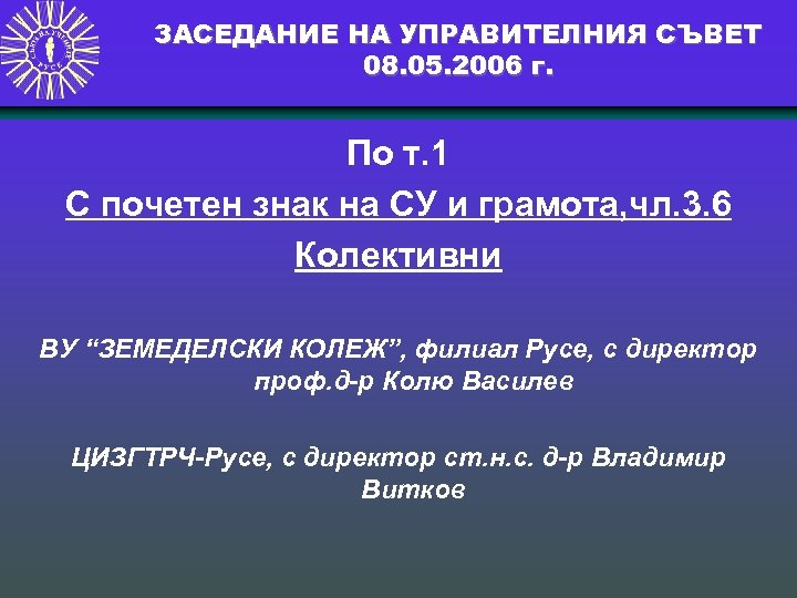 ЗАСЕДАНИЕ НА УПРАВИТЕЛНИЯ СЪВЕТ 08. 05. 2006 г. По т. 1 С почетен знак