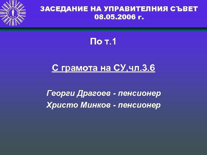 ЗАСЕДАНИЕ НА УПРАВИТЕЛНИЯ СЪВЕТ 08. 05. 2006 г. По т. 1 С грамота на