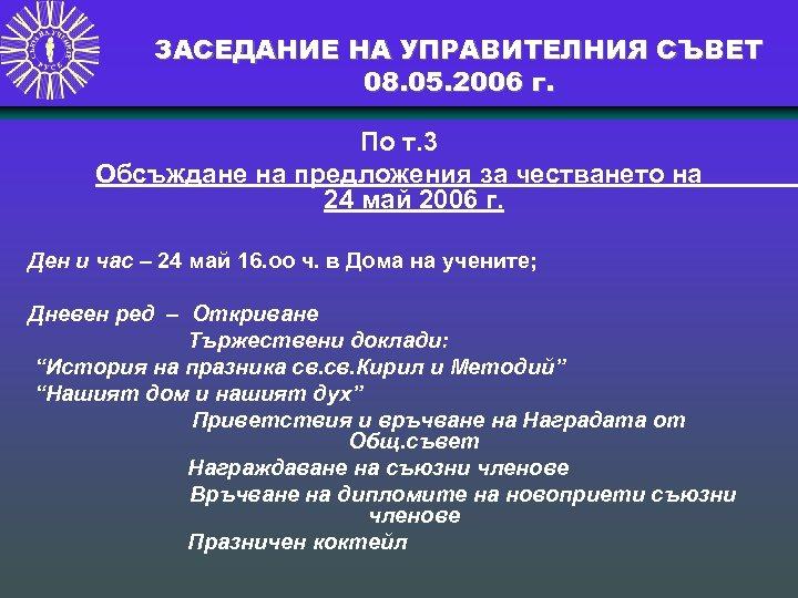 ЗАСЕДАНИЕ НА УПРАВИТЕЛНИЯ СЪВЕТ 08. 05. 2006 г. По т. 3 Обсъждане на предложения