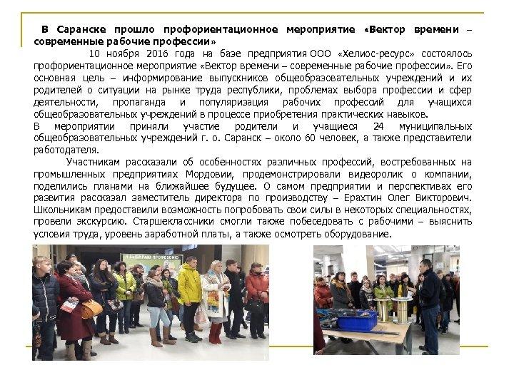 В Саранске прошло профориентационное мероприятие «Вектор времени – современные рабочие профессии» 10 ноября 2016