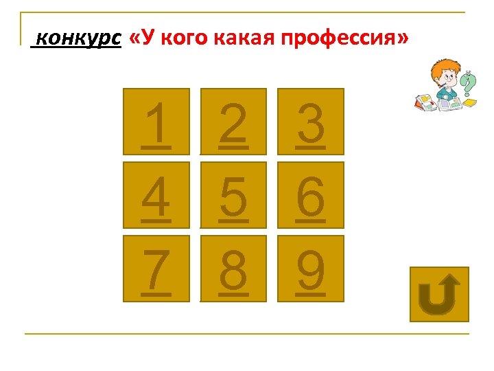 конкурс «У кого какая профессия» 1 2 3 4 5 6 7 8 9