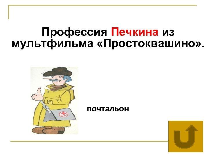 Профессия Печкина из мультфильма «Простоквашино» . почтальон