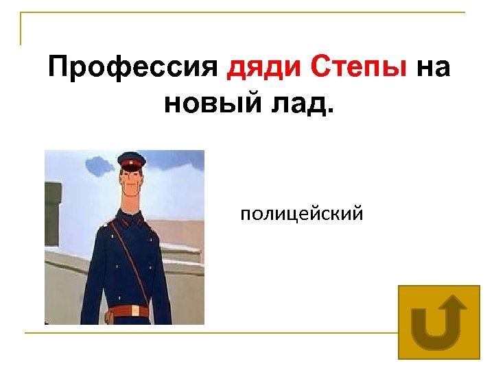 Профессия дяди Степы на новый лад. полицейский