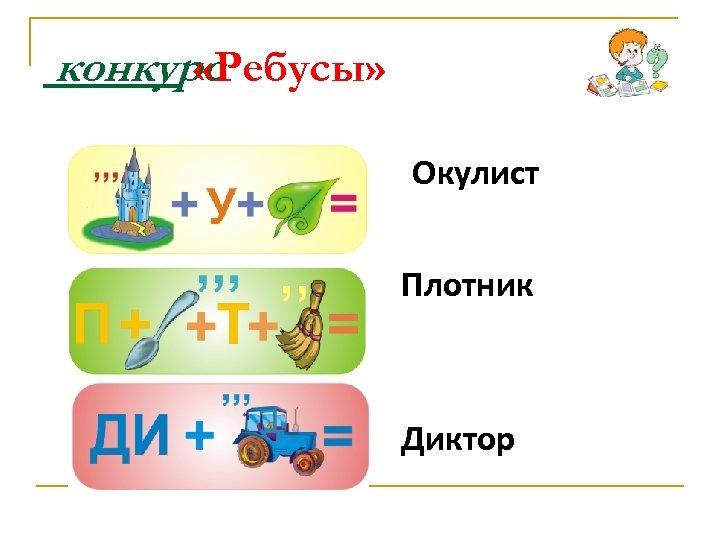 конкурс «Ребусы» Окулист Плотник Диктор