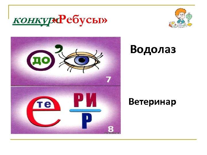 конкурс «Ребусы» Водолаз Ветеринар