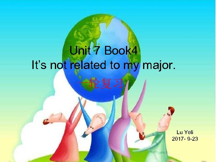 Unit 7 Book 4 It's not related to my major. 一轮复习 Lu Yeli 2017