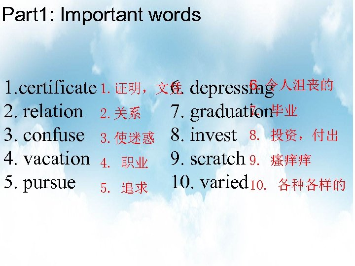 Part 1: Important words 6. 令人沮丧的 1. certificate 1. 证明,文凭 depressing 6. 7. 2.