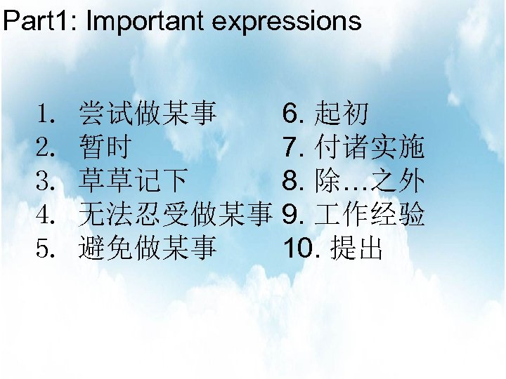 Part 1: Important expressions 1. 2. 3. 4. 5. 尝试做某事 6. 起初 暂时 7.