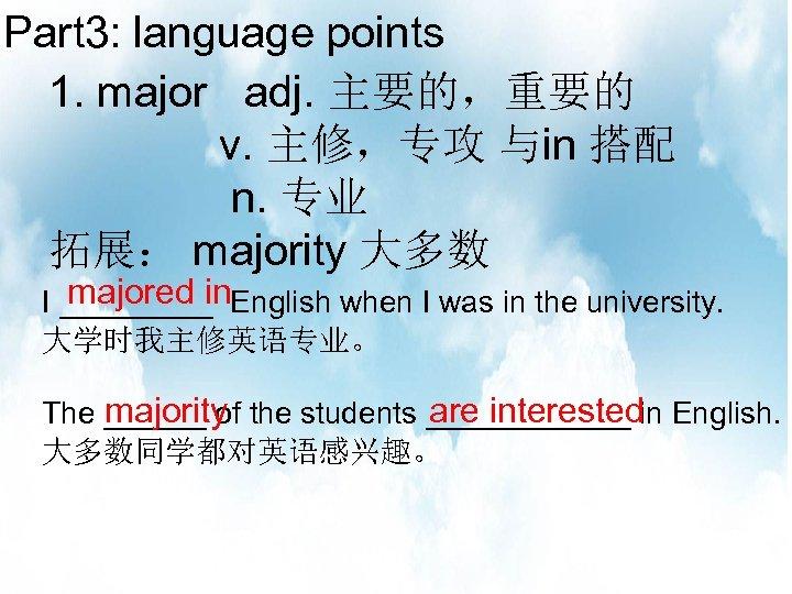 Part 3: language points 1. major adj. 主要的,重要的 v. 主修,专攻 与in 搭配 n. 专业