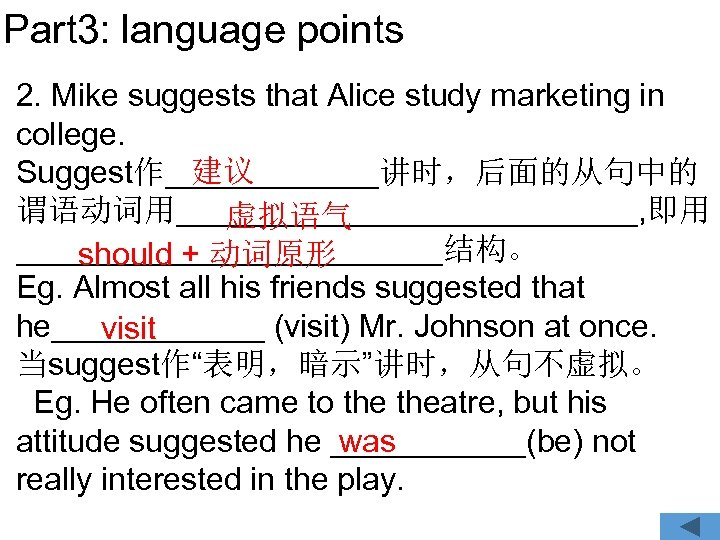 Part 3: language points 2. Mike suggests that Alice study marketing in college. 建议