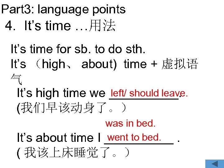 Part 3: language points 4. It's time …用法 It's time for sb. to do
