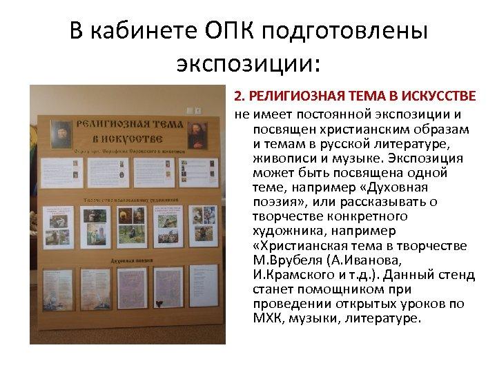 В кабинете ОПК подготовлены экспозиции: 2. РЕЛИГИОЗНАЯ ТЕМА В ИСКУССТВЕ не имеет постоянной экспозиции