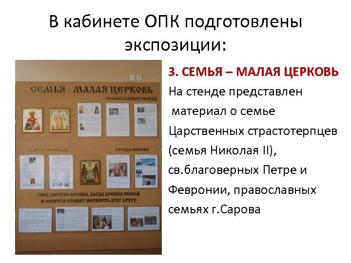 В кабинете ОПК подготовлены экспозиции: 3. СЕМЬЯ – МАЛАЯ ЦЕРКОВЬ На стенде представлен материал