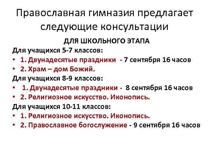 Православная гимназия предлагает следующие консультации ДЛЯ ШКОЛЬНОГО ЭТАПА Для учащихся 5 -7 классов: •