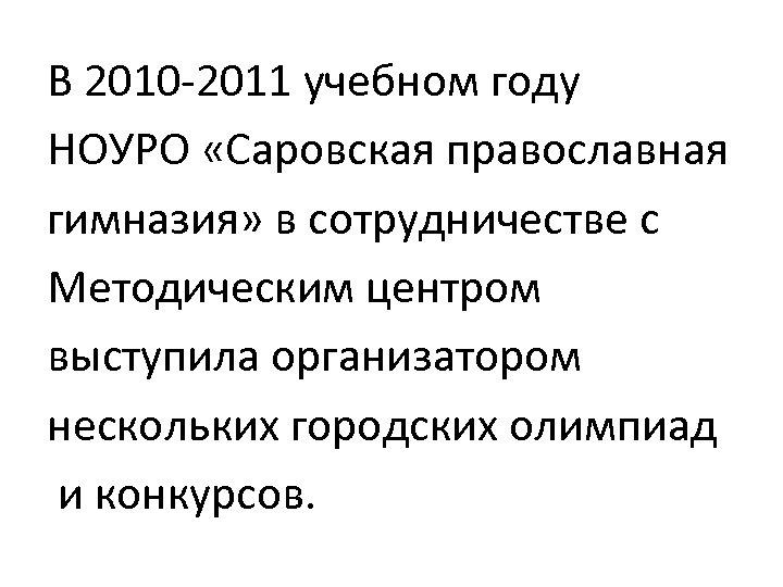 В 2010 -2011 учебном году НОУРО «Саровская православная гимназия» в сотрудничестве с Методическим центром